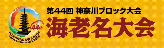 神奈川ブロック大会