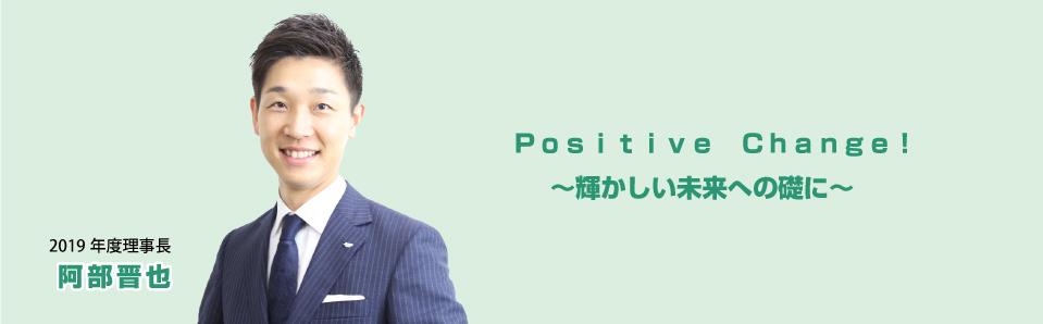 2014年度理事長田中健